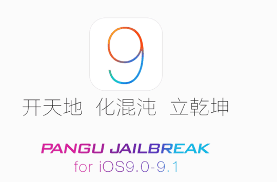 pangu-jailbreak-ios-9.1-frenchmac